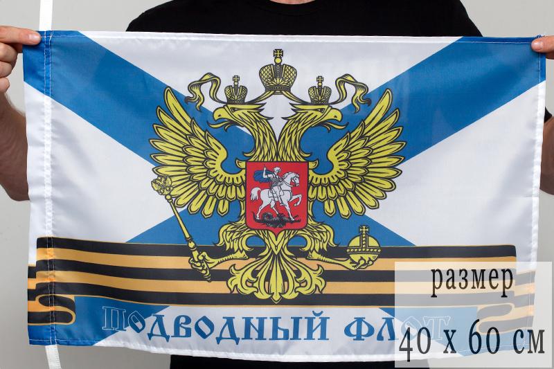 Флаг 40Х60 см Подводный флот России