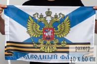 Флаг Подводный флот России