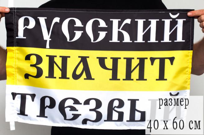 Флаг 40Х60 см «Русский значит трезвый»