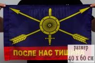 Флаг 40Х60 см РВСН с девизом