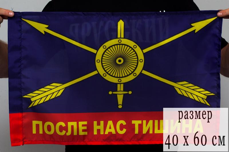 Флаг РВСН «После нас тишина»