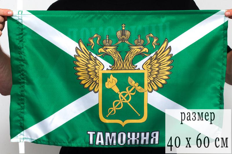 Флаг 40Х60 см Таможня «С гербом»