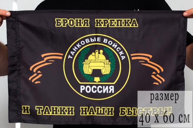 Флаг Танковых войск РФ