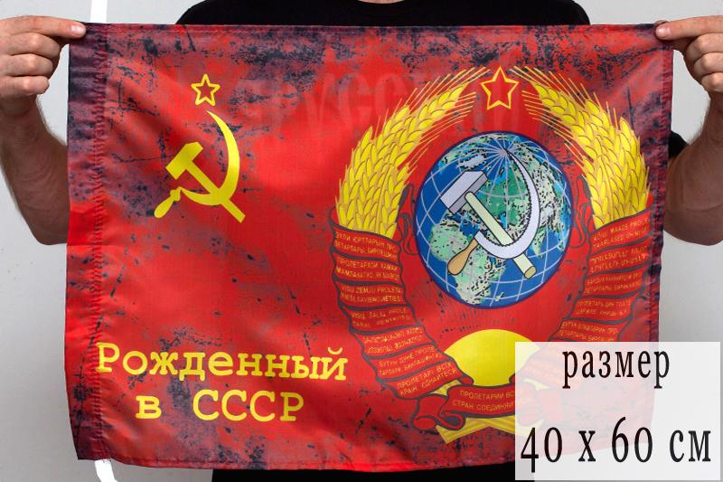 Флажок «Рождённый в СССР» 40x60
