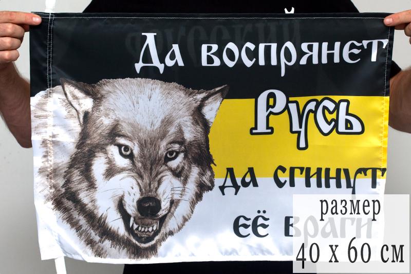 Флаг 40x60 см Имперский «Да воспрянет Русь»