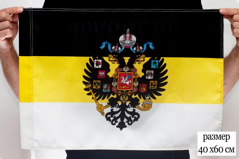 Флаг 40Х60 см «Имперский c гербом»