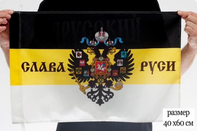 Флаг 40Х60 см «Слава Руси» имперский