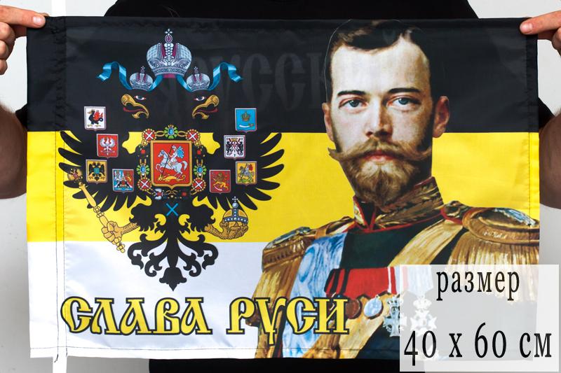 Флаг 40x60 см Имперский «Слава Руси» с Николаем