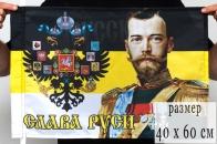 Флаг «Слава Руси» с Николаем