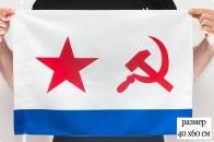 Военно-морской флаг СССР