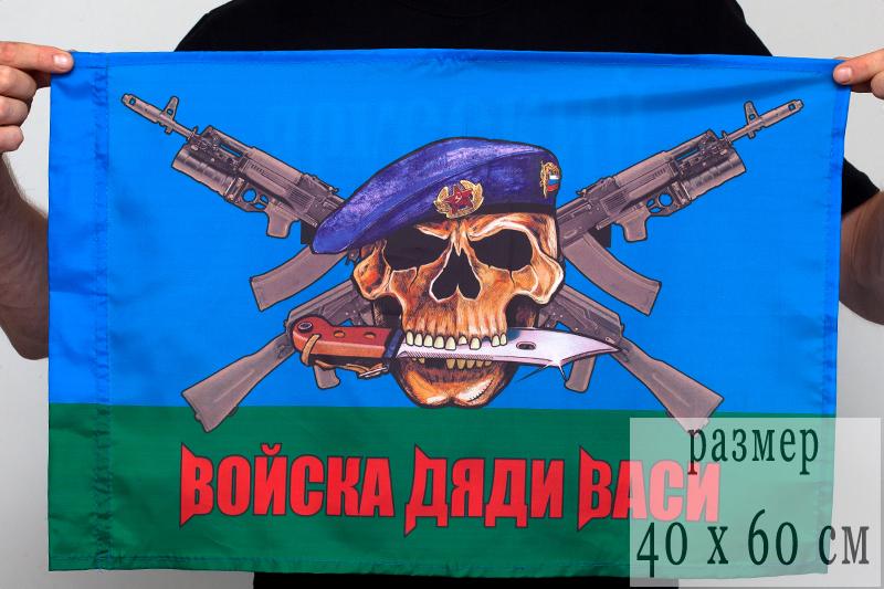 Флаг ВДВ «Войска Дяди Васи» новый