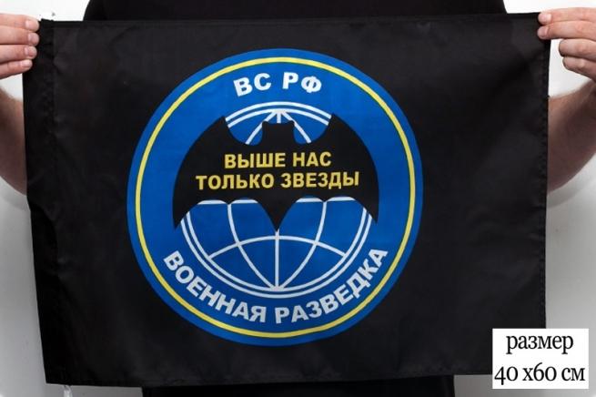 Флаг Военной разведки «Выше нас только звезды» 40х60