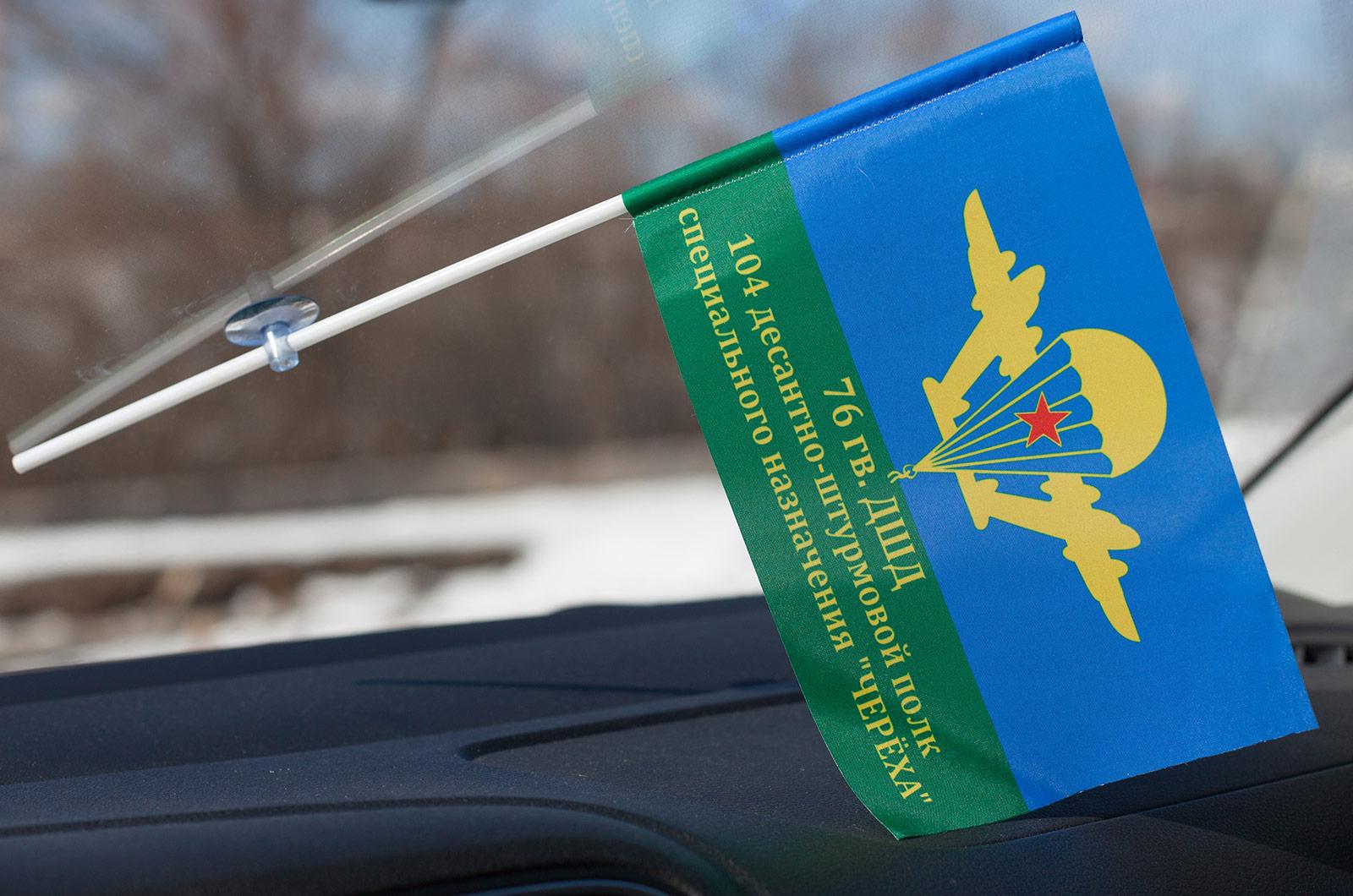 Флажок в машину «104 полк «Черёха» 76 гв. ДШД ВДВ»