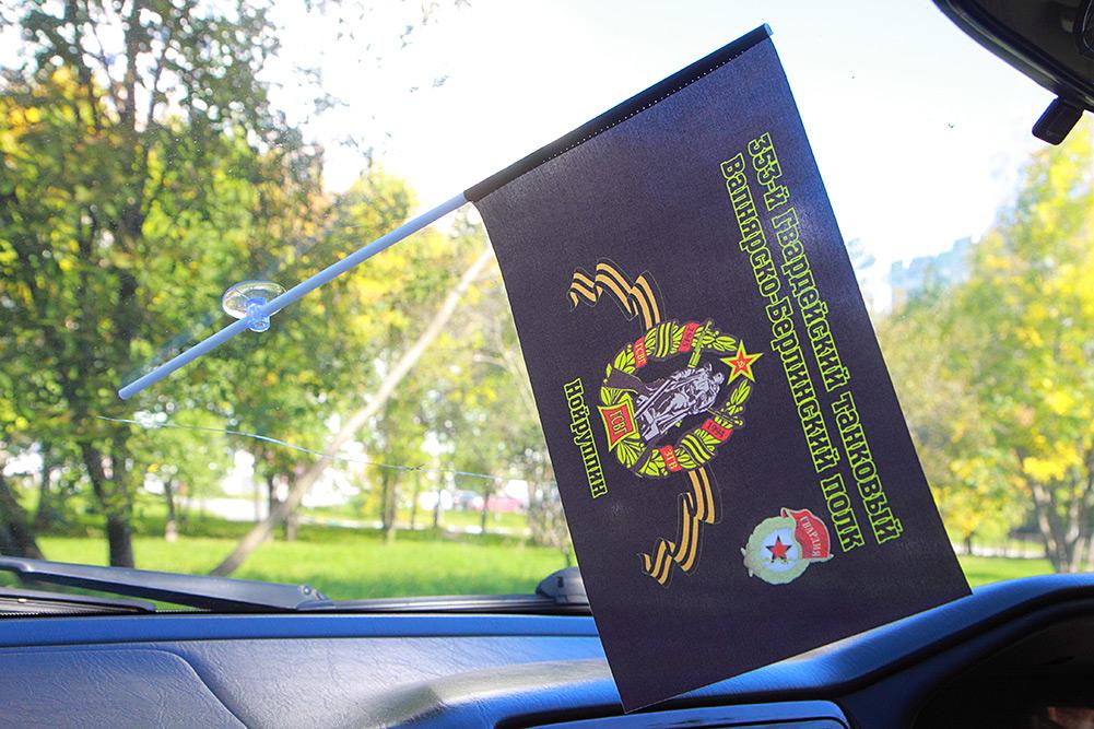 """Флажок в машину """"353 танковый полк"""""""