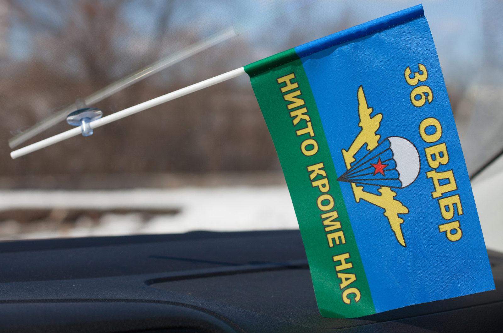 Двухсторонний флаг «36 ОВДБр ВДВ»