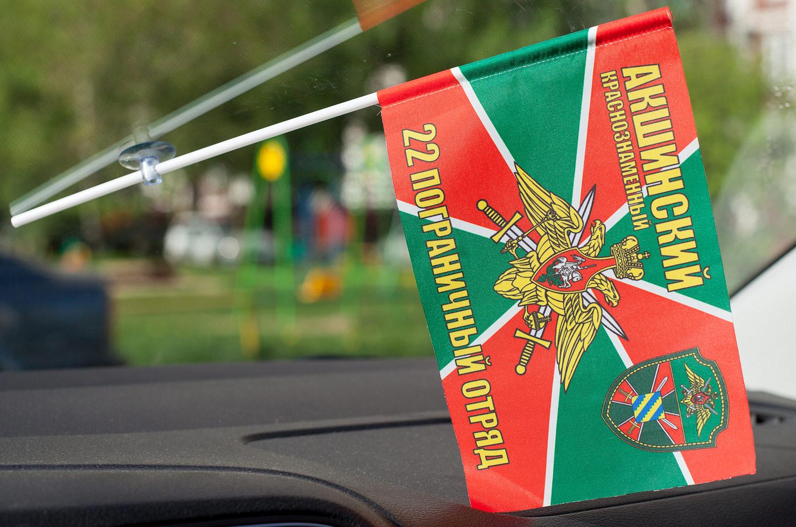 Флажок в машину «Акшинский пограничный отряд»