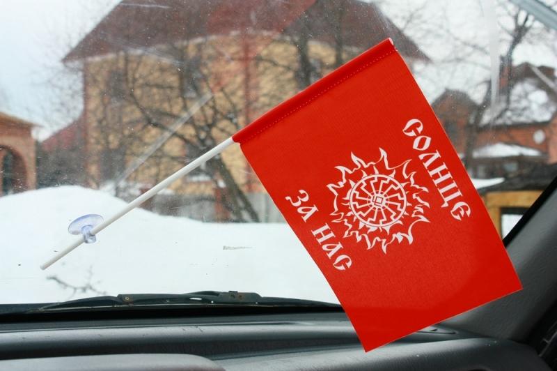 Флаг «Солнце за нас»