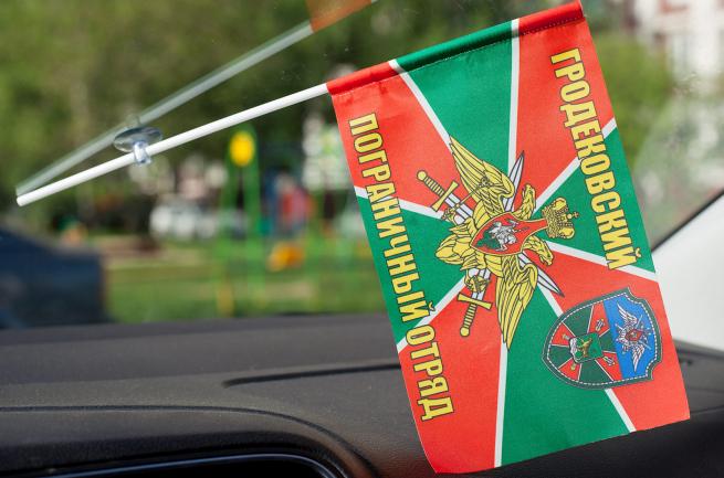 Флажок в машину «Гродековский пограничный отряд»