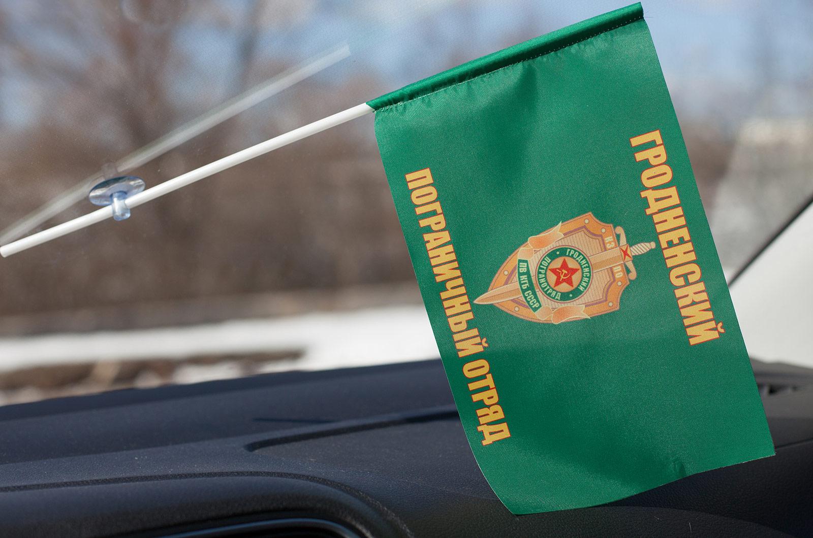 Флажок в машину «Гродненский ПогО»