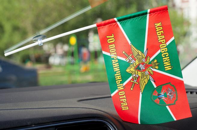 Флажок в машину «Хабаровский пограничный отряд»