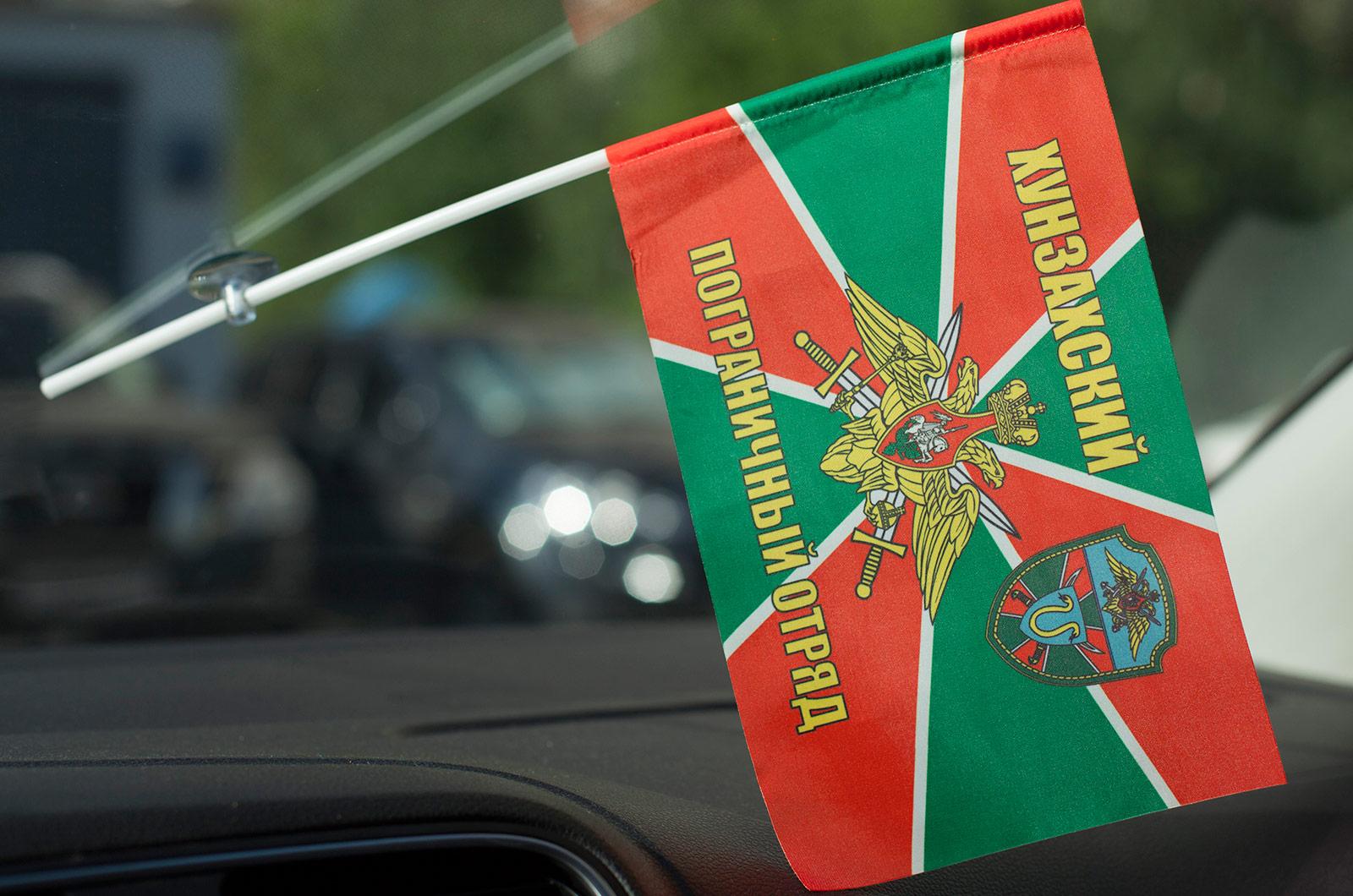 Флажок в машину «Хунзахский пограничный отряд»