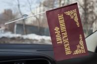 """Флажок """"Ленинградский фронт"""""""