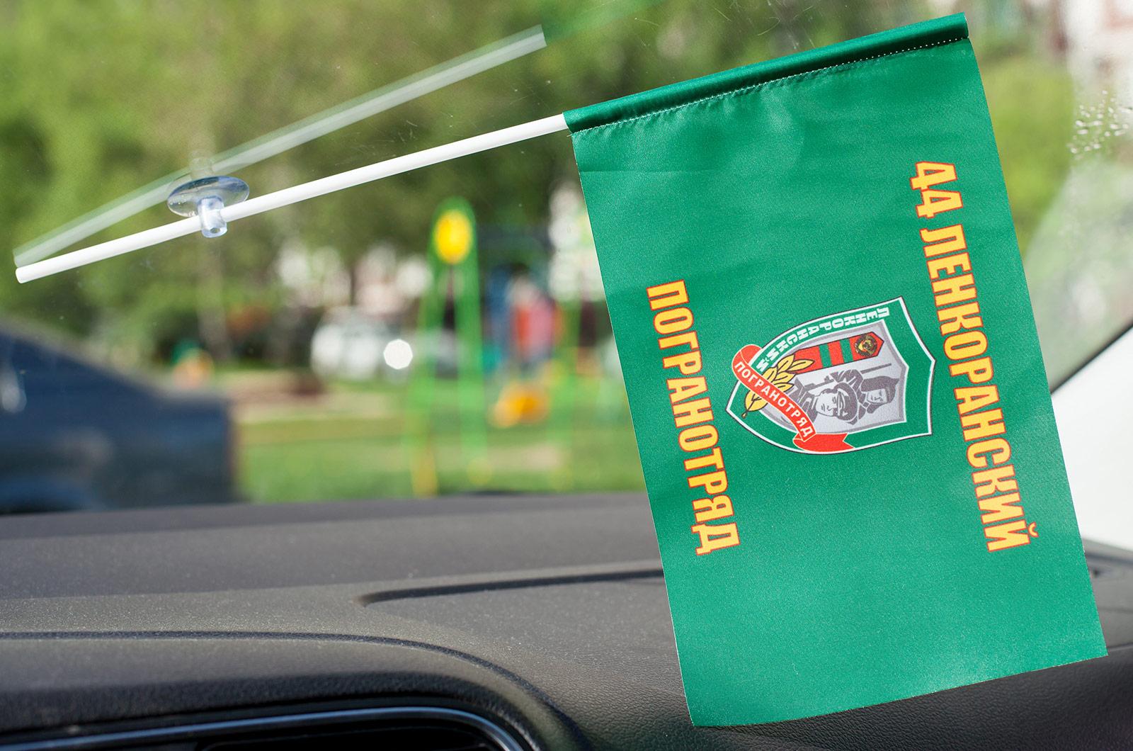 Флажок в машину «Ленкоранский пограничный отряд»