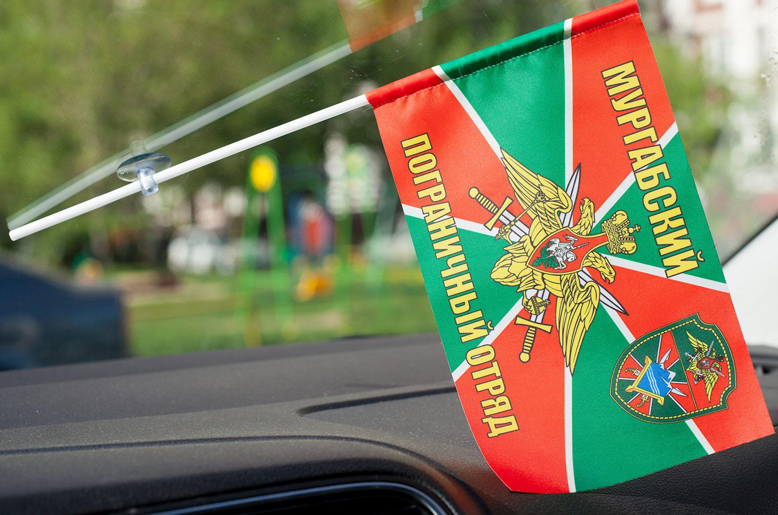 Флажок в машину «Мургабский пограничный отряд»