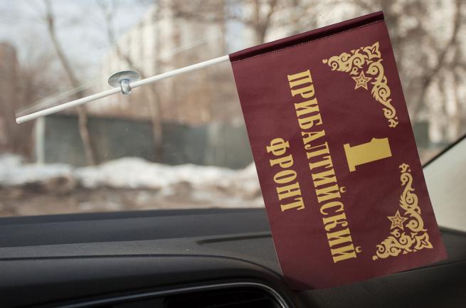 """Флажок в машину """"Первый Прибалтийский фронт"""""""