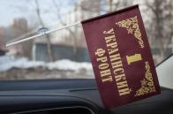 """Флажок """"Первый Украинский фронт"""""""