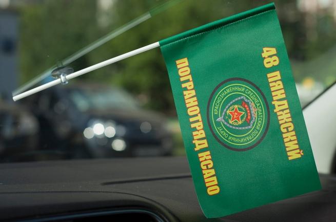 Флажок в машину «Пянджский 48 пограничный отряд»