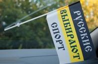 Флажок в машину с присоской Имперский Русские выбирают спорт