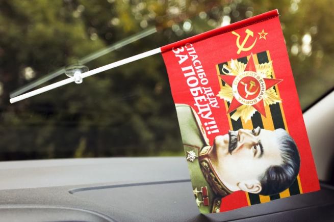 Флажок в машину с присоской Спасибо деду за Победу