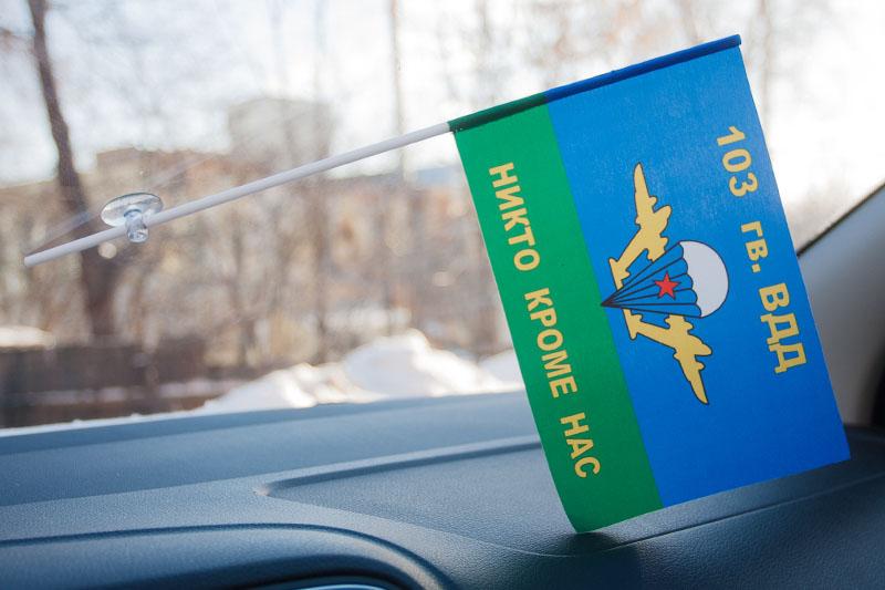 Флажок в машину с присоской 103 гв. ВДД ВДВ