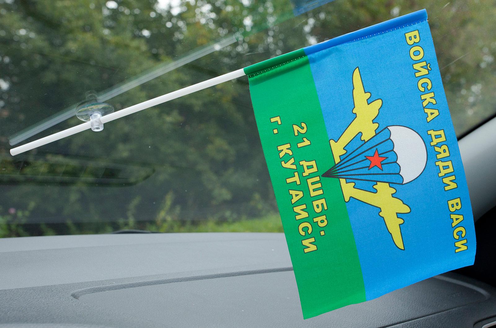 Флажок с присоской 21 ДШБр г. Кутаиси, купить флажки в машину
