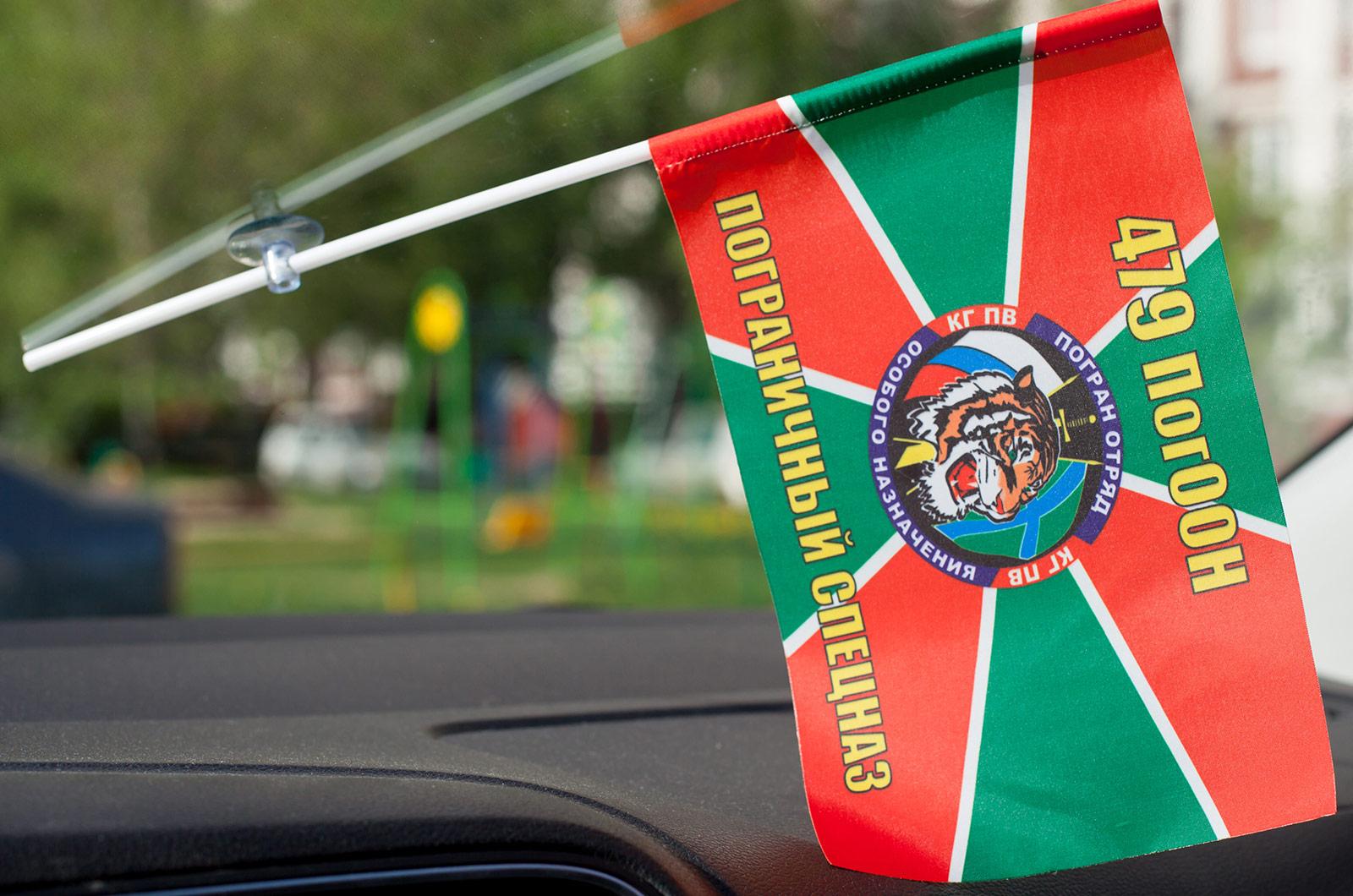 Флажок в машину с присоской «479 ПогООН»