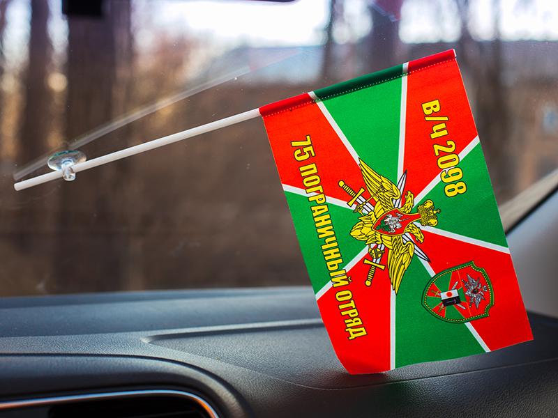 Флажок в машину с присоской «75 Райчихинский погранотряд»
