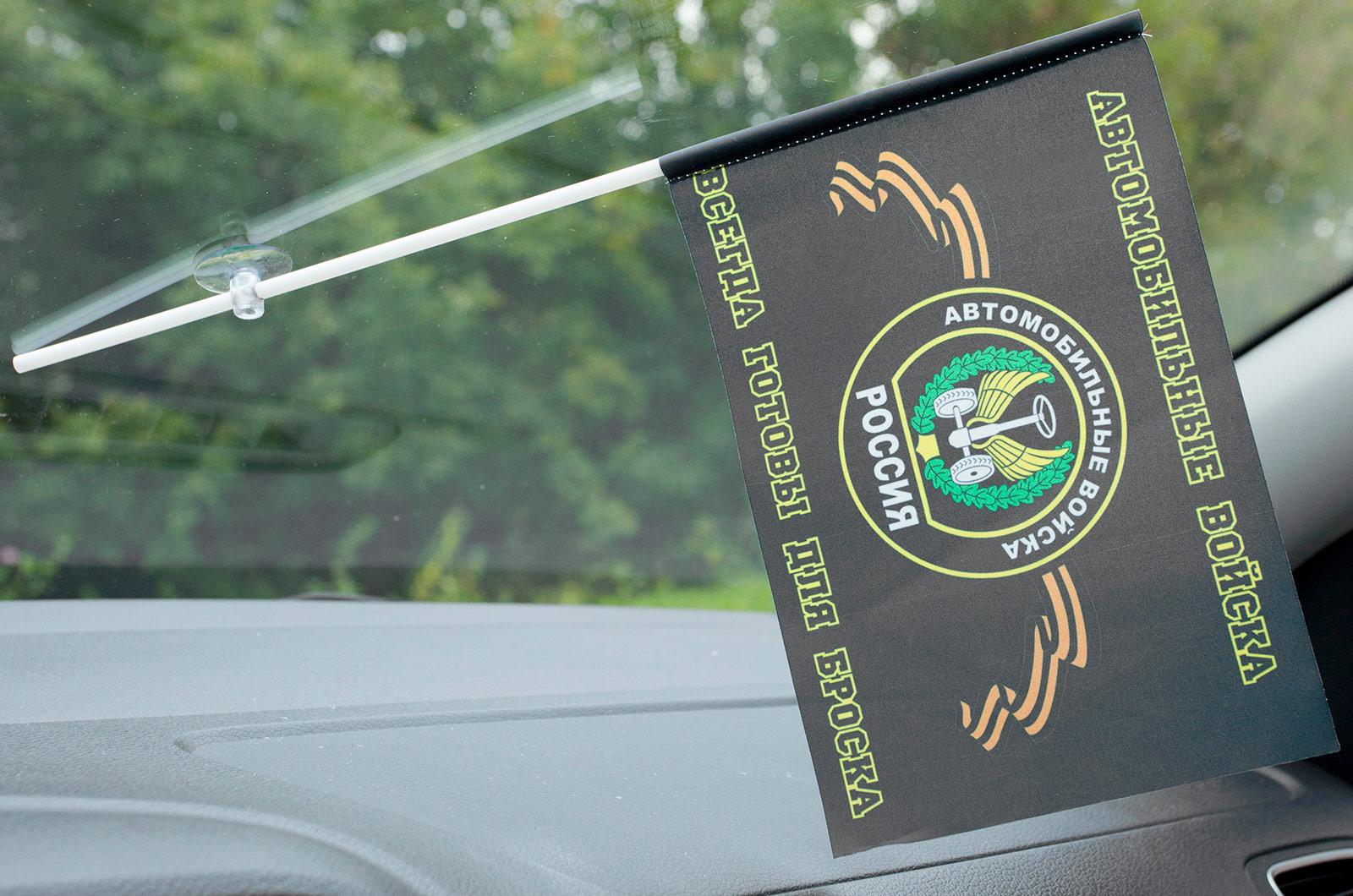 Флажок в машину с присоской Автомобильные войска