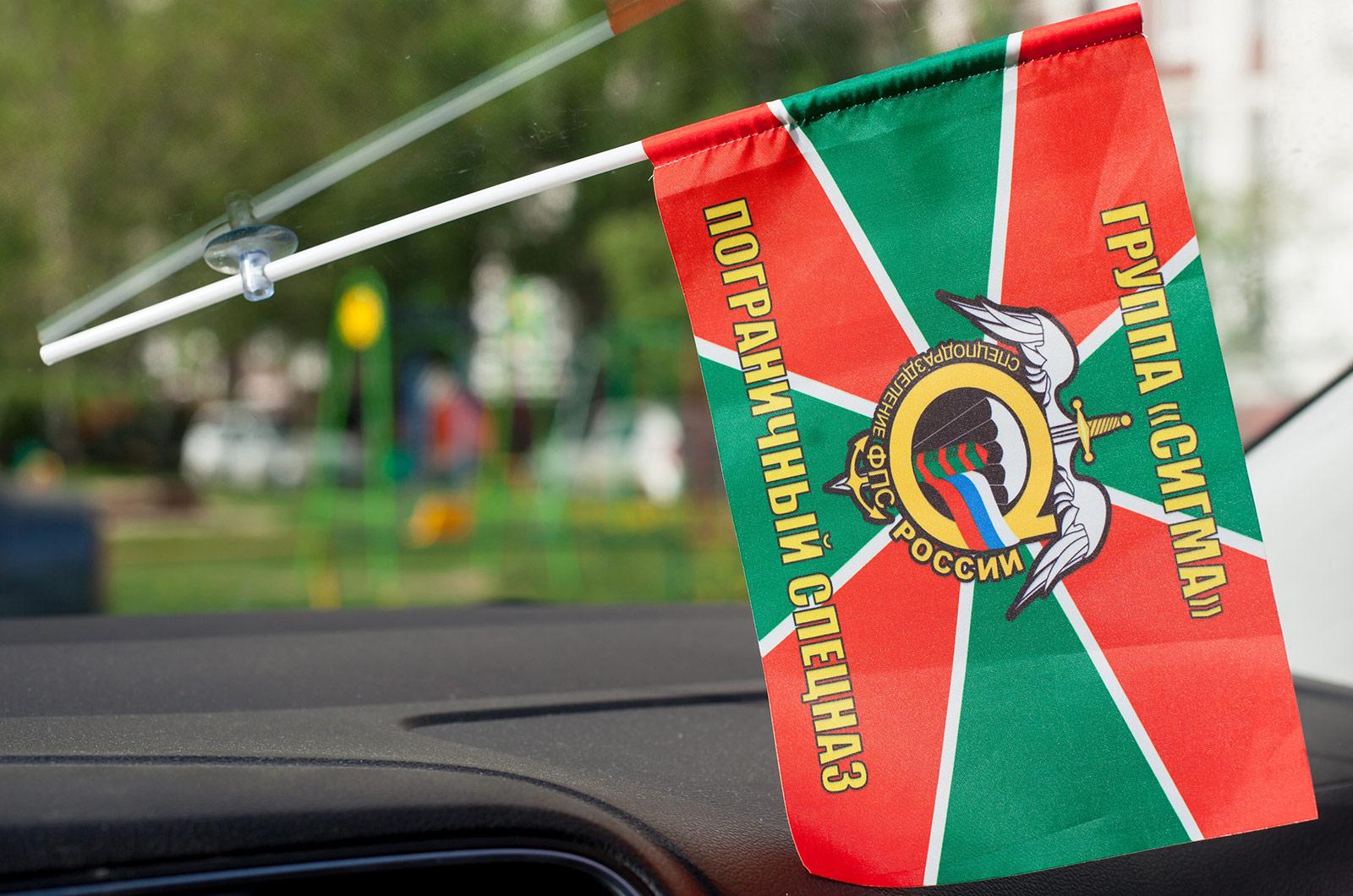 Двухсторонний флаг пограничного спецназа группа «Сигма»
