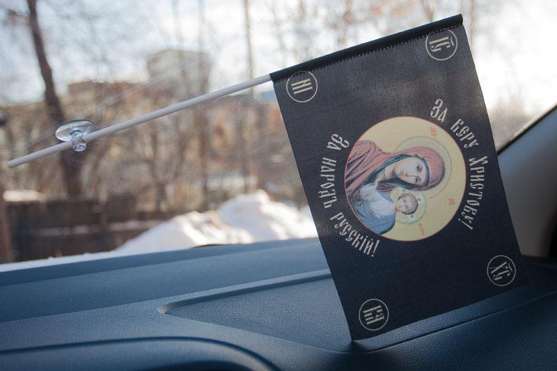 Купить флажок с присоской Хоругвь «За веру Христову»