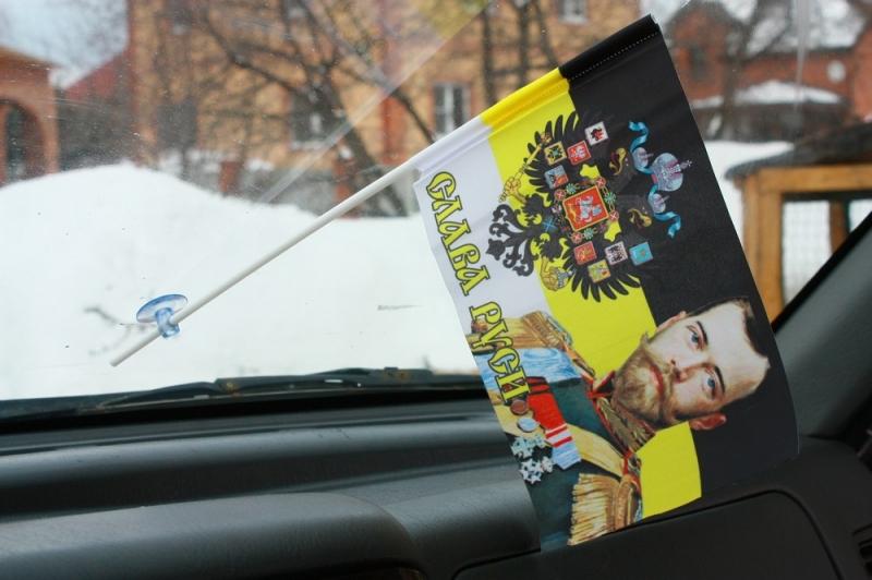 Высококачественные флажки в машину с Николаем II