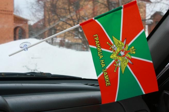 Флажок в машину с присоской Погранвойска «Граница на замке»
