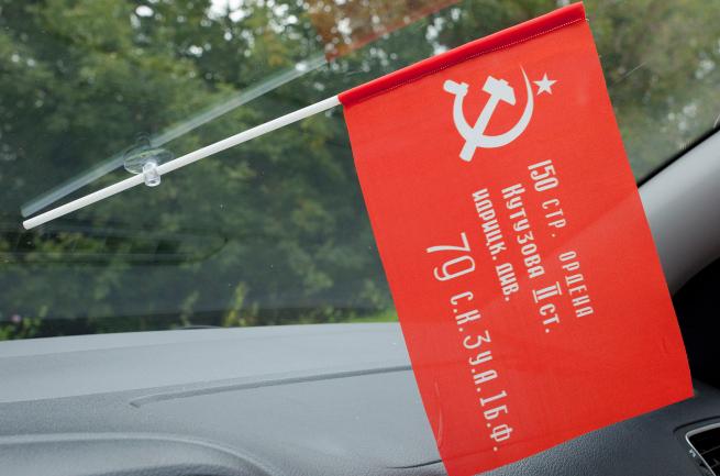 Флажок в машину с присоской Знамя Победы