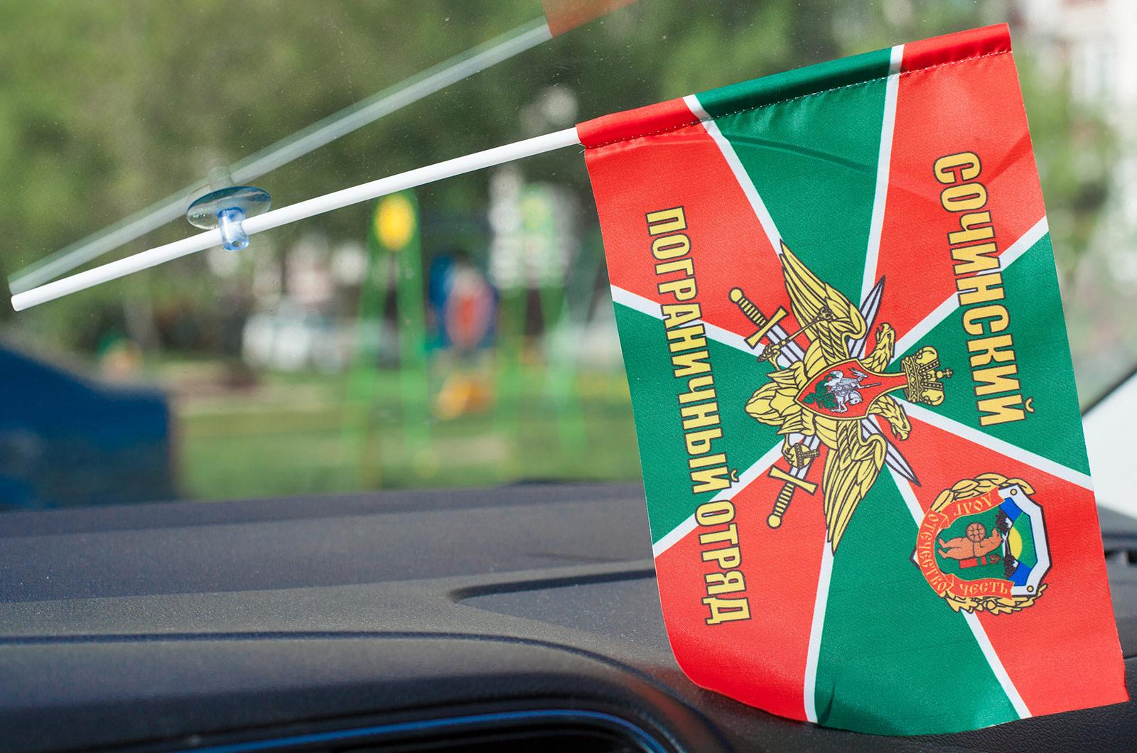 Флажок в машину «Сочинский пограничный отряд»