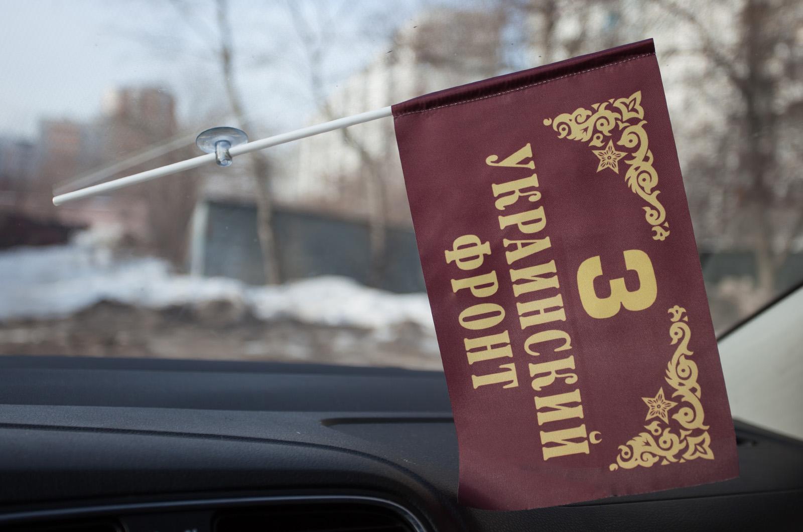 """Флажок в машину """"Третий Украинский фронт"""""""