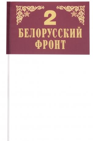 Флажок Второго Белорусского фронта