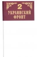 Флажок Второго Украинского фронта
