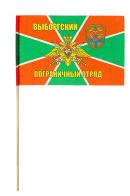 Флажок Выборгского погранотряда
