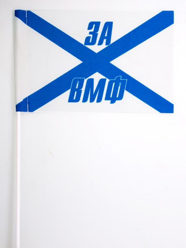 Флажок на палочке «За ВМФ»