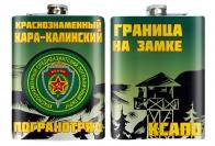 """Фляга """"Кара-Калинский погранотряд"""""""